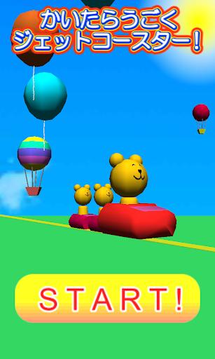 玩免費教育APP|下載描いたら動く ジェットコースター!(知育/幼児・子供向け) app不用錢|硬是要APP