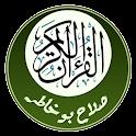 القرأن الكريم – صلاح بوخاطر logo