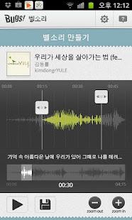 벅스 벨소리 - 무료 벨소리/알림음/알람- screenshot thumbnail