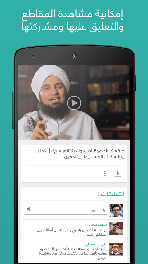علي الجفري - screenshot