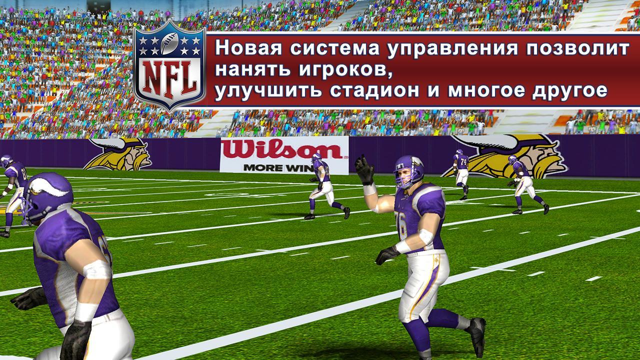 NFL Pro 2013 [v1.4.0] [RUS] [Игры для Android]