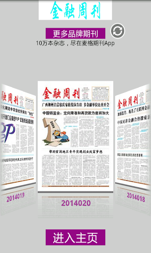 人力资源报·金融周刊
