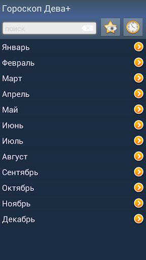 Гороскоп Дева