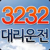 3232대리운전