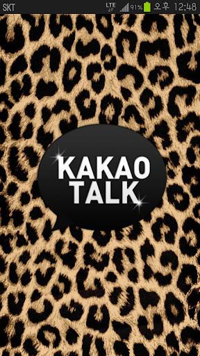 KakaoTalk主題 褐色豹紋主題