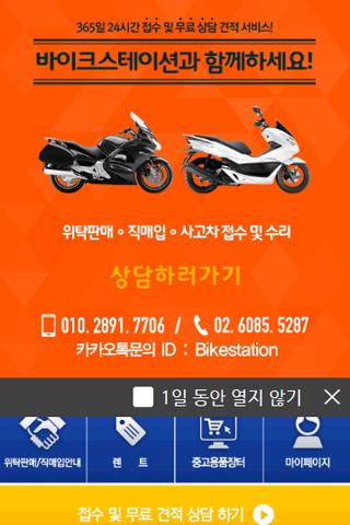 바이크스테이션 BIKE STATION 오토바이 직매입