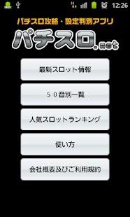 無料パチスロ設定推測カウンター- screenshot thumbnail