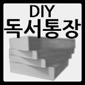 DIY 독서통장 icon