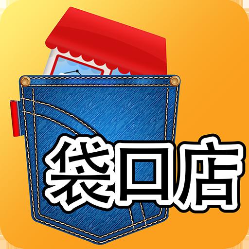 袋口店中文版 LOGO-APP點子