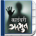 Adbhut - Marathi Novel  Book icon