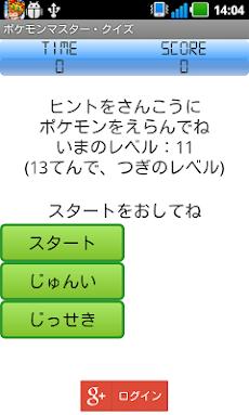 ポケモンマスター・クイズのおすすめ画像3