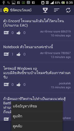 Pantip Fan App อ่านพันทิป