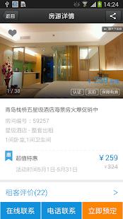 游天下短租 - screenshot thumbnail