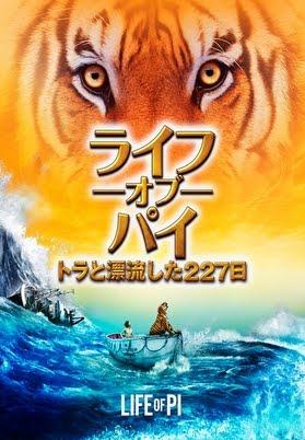 ライフ・オブ・パイ/トラと漂流した227日(日本語吹替版)