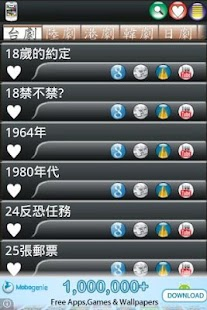 台灣電視節目表on the App Store - iTunes - Apple