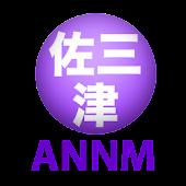 佐藤聡美・三上枝織・津田美波のオールナイトニッポンモバイル