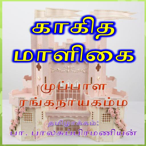 Kaagitha Maaligai Tamil Novel LOGO-APP點子
