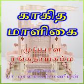 Kaagitha Maaligai Tamil Novel