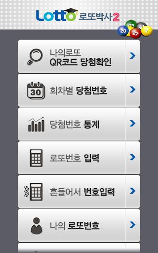 로또박사2 유료앱1위