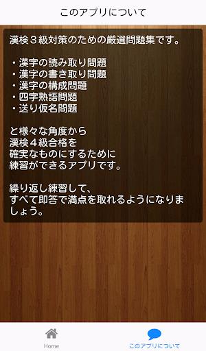 玩免費教育APP|下載漢検3級必勝!厳選問題集~漢字検定用学習アプリ~ app不用錢|硬是要APP
