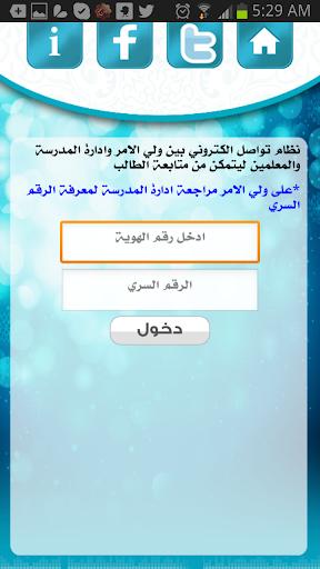 【免費教育App】مدرسة القريع بحداد بني مالك-APP點子