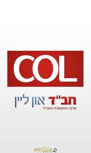 COL - חב