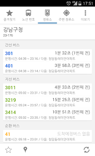 SeoulBus (서울버스) - screenshot thumbnail
