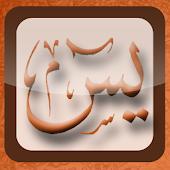 Surah Yasin | Large Font
