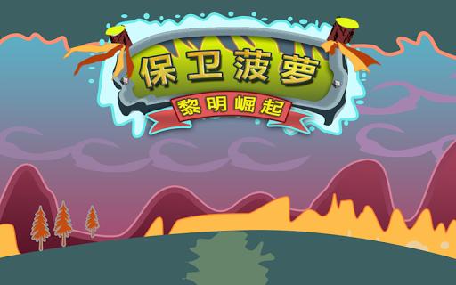 保卫菠萝 策略 App-愛順發玩APP