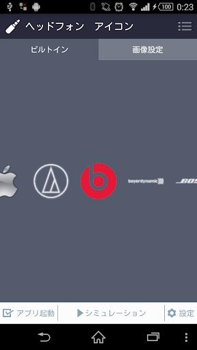 ヘッドフォン アイコン|玩個人化App免費|玩APPs