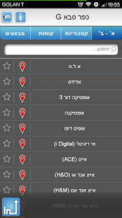 אינתור קניונים InTour - screenshot thumbnail
