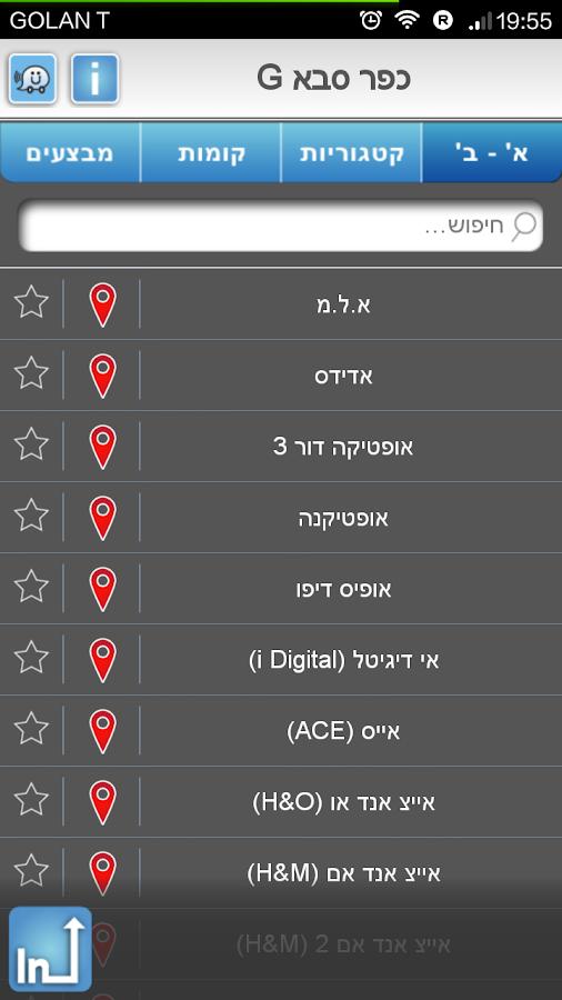 אינתור קניונים InTour - screenshot