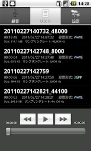 WAVE Recorder Lite - screenshot thumbnail