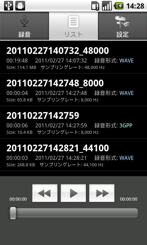 WAVE Recorder Lite - screenshot