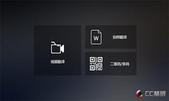 Screenshot of Smart Eye - LiveTextTranslator