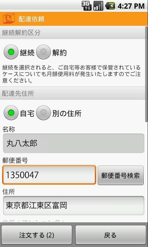 webtrunk- screenshot