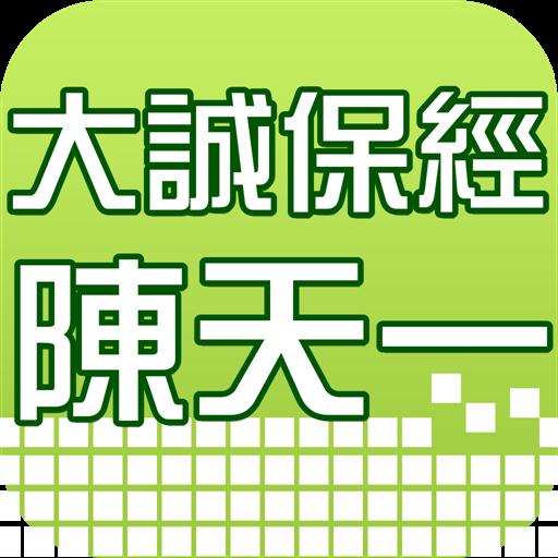 大誠保險經紀人陳天一 LOGO-APP點子