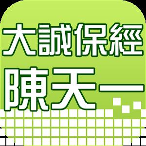 大誠保險經紀人陳天一 商業 App LOGO-硬是要APP
