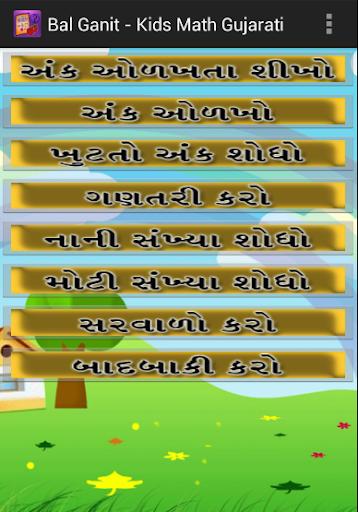 Bal Ganit Kids Math Guj Pro