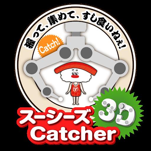 免費下載模擬APP|スーシーズ Catcher 3D - 寿司 UFO app開箱文|APP開箱王