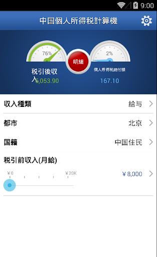 中国個人所得税計算機