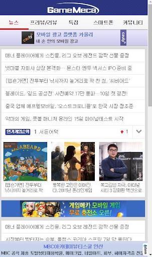 게임메카 뉴스