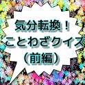 気分転換!ことわざクイズ(前編) icon