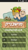 Moshavnik app (apk) free download for Android/PC/Windows screenshot