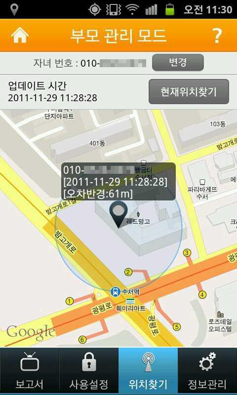 B자녀스마트폰관리 - 유해 차단, 위치찾기, 자녀안심 - screenshot