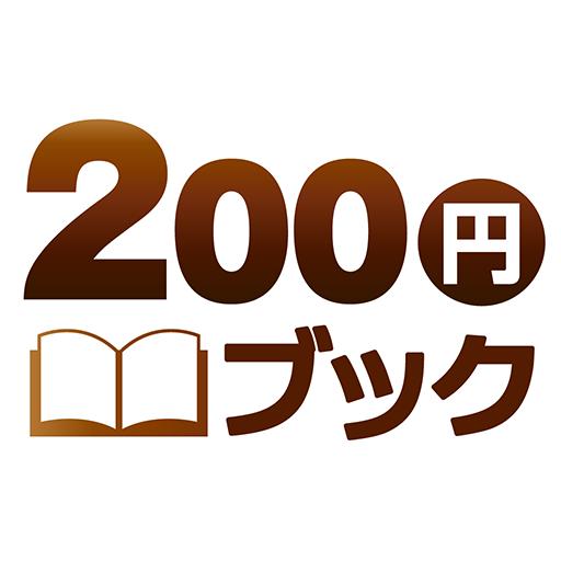 200円ブック 攝影 LOGO-玩APPs