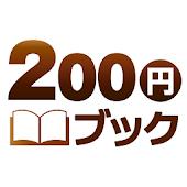 200円ブック - 安くて簡単にフォトブック・アルバム作成