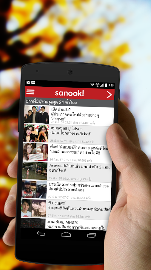 Sanook! - screenshot