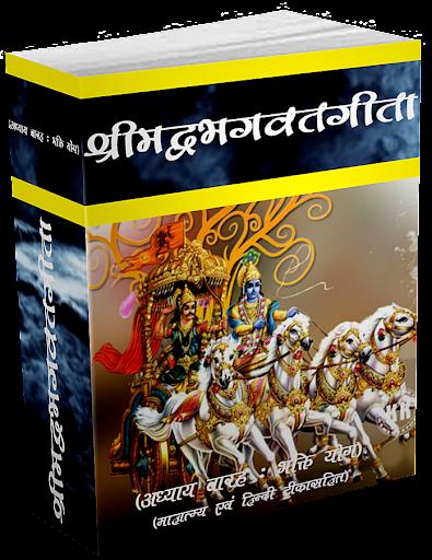 Srimadbhagwat Geeta Adhyay 12