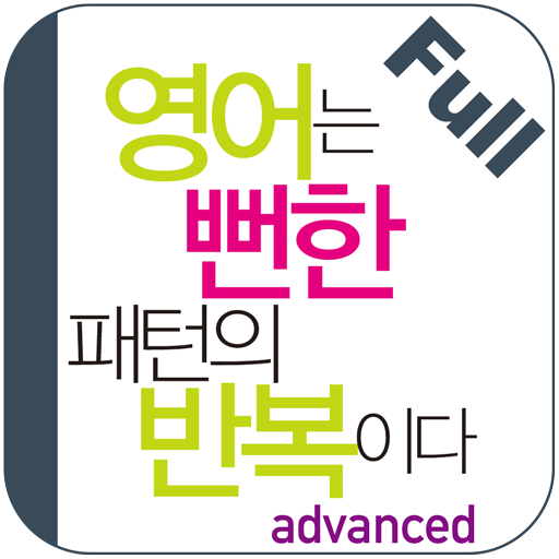 영어는 뻔한 패턴의 반복이다(고급편) Full 教育 App LOGO-硬是要APP